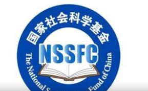 内蒙古93个项目入选2018年国家社科基金立项名单