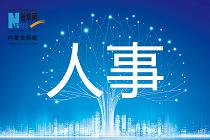 内蒙古旗县(市区)党政正职拟任(提名)人选公示