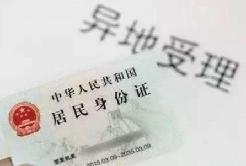 """呼和浩特市实现全国异地居民身份证""""一站式""""办理"""