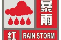 内蒙古气象部门发布今年首个暴雨红色预警信号