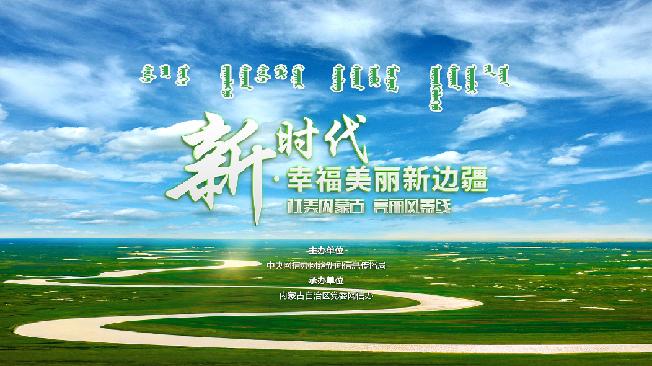 新时代•幸福美丽新边疆——内蒙古篇