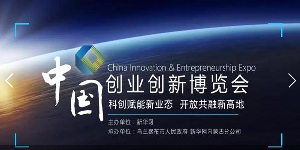 中国创博会牵手乌兰察布 双创盛会升级一座城