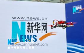 新华网无人机亮相2018中国创业创新博览会