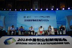 中国创业创新博览会文化旅游融合发展高峰论坛举行