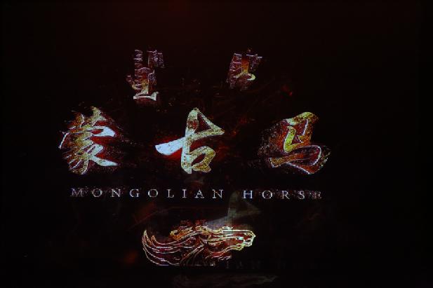 【新時代·幸福美麗新邊疆】《蒙古馬》講述蒼茫草原的生命頌歌