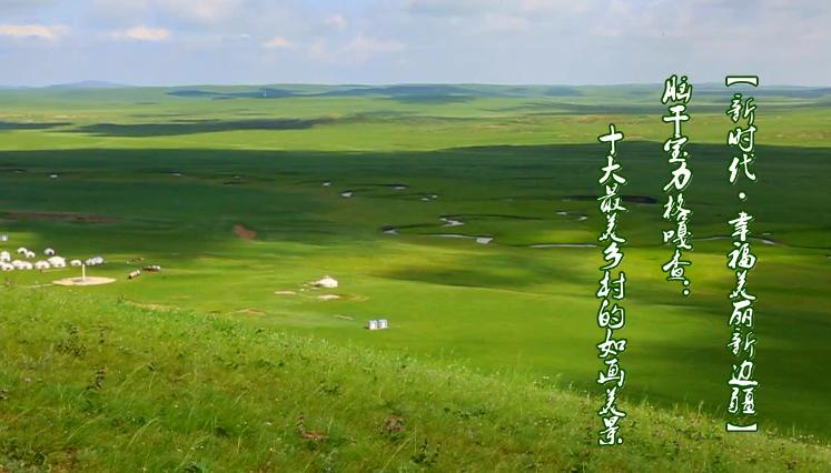脑干宝力格嘎查:十大最美乡村的如画美景