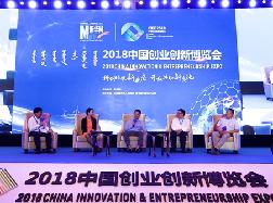 科创赋能新业态 开放共融新高地——2018中国创业创新博览会综述