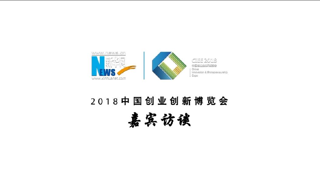2018中国创业创新博览会嘉宾访谈