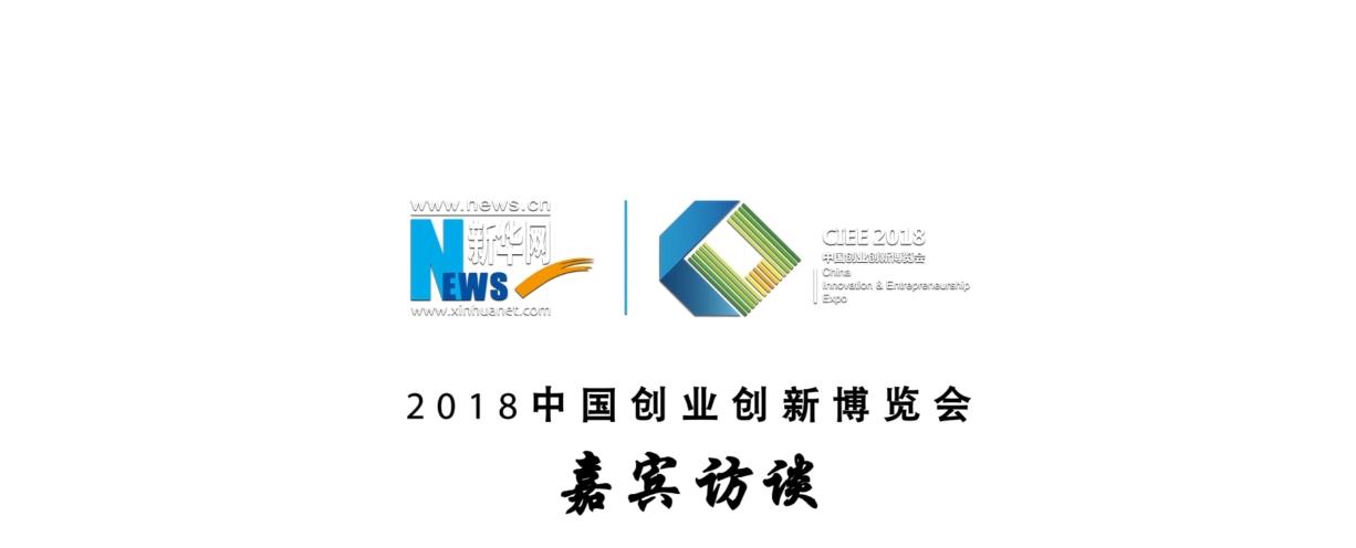 2018中國創業創新博覽會嘉賓訪談