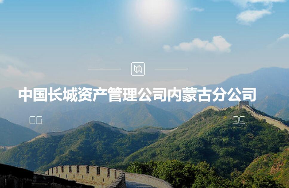 中国长城资产管理公司内蒙古分公司