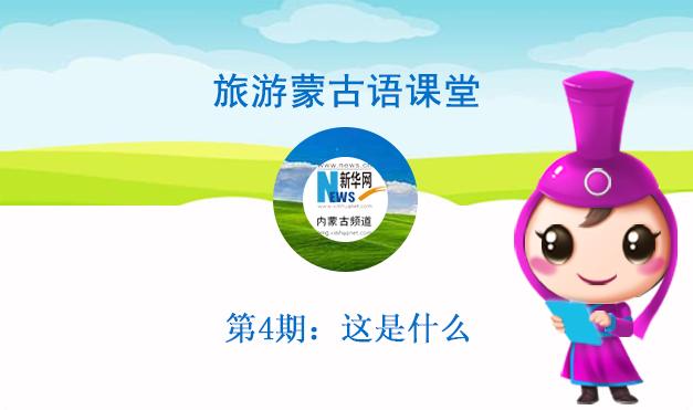 【旅游蒙古语课堂】第4期:这是什么