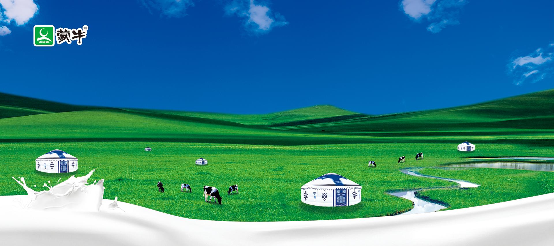 2018中国奶业20强峰会在内蒙古举行