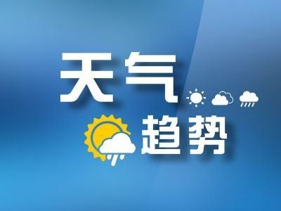 內蒙古大部地區將過暖冬