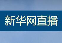 新華網直播丨內蒙古自治區健康大學成立