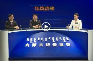 【在線訪談】凈化基層政治生態係列節目之通遼市科左中旗篇