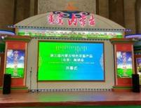 """""""內蒙古味道""""綠色農畜産品展覽交易會將于10月31日在廣州舉行"""