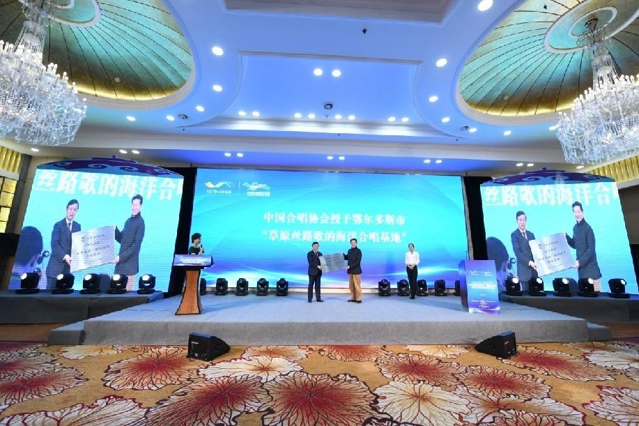 2018中國(鄂爾多斯)草原絲路旅遊發展論壇舉行