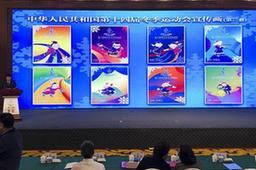 全國冬運會倒計時一周年揭牌儀式 發布官方宣傳歌曲