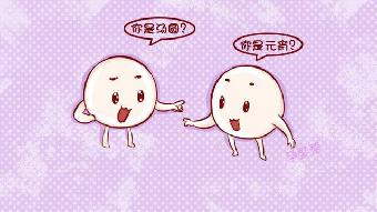 """春節年俗伴美味:元宵vs湯圓哪個更""""圓"""""""