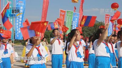 第三屆中國-蒙古國博覽會開幕