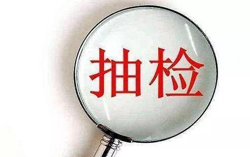 上半年內蒙古食品監督抽檢合格率96.77%