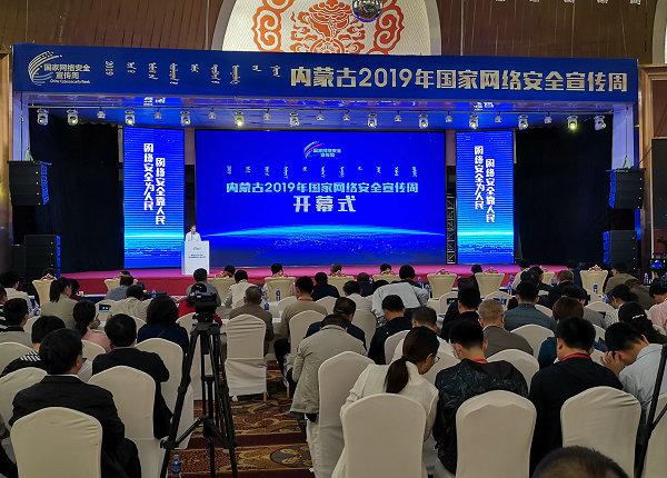 內蒙古2019年國家網絡安全宣傳周開幕