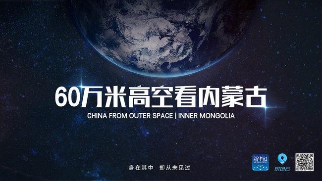 60萬米高空看中國|內蒙古篇:萬裏北疆,綠色長城