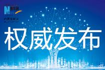 通遼市委原書記傅鐵鋼接受紀律審查和監察調查
