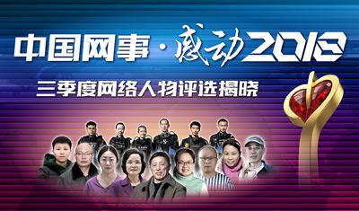 """""""中國網事·感動2019""""三季度網絡感動人物評選結果揭曉"""