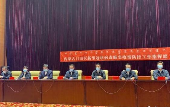 內蒙古:調整降低應急響應級別不等于放松防控
