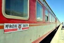 3月1日起呼和浩特至額濟納停運列車恢復運營