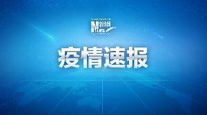 內蒙古報告無新增境外輸入新冠肺炎確診病例