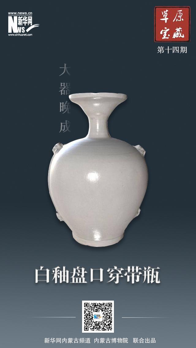 【草原寶藏】白釉盤口穿帶瓶