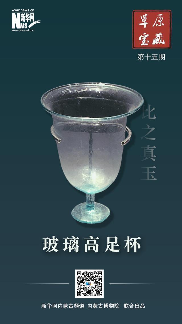 【草原寶藏】玻璃高足杯