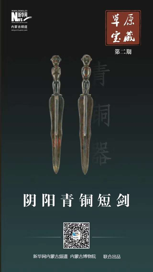 【草原寶藏②】陰陽青銅短劍