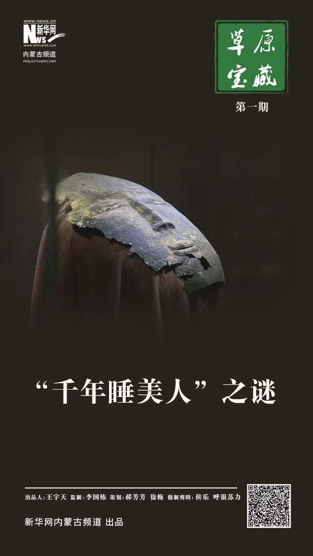 """【草原寶藏①】""""""""千年睡美人""""之謎"""