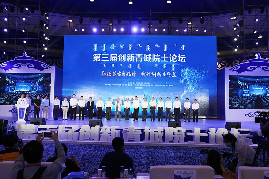 第三屆創新青城院士論壇在呼和浩特舉辦