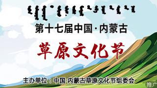 內蒙古草原文化節