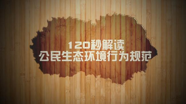 120秒解讀公民生態環境行為規范