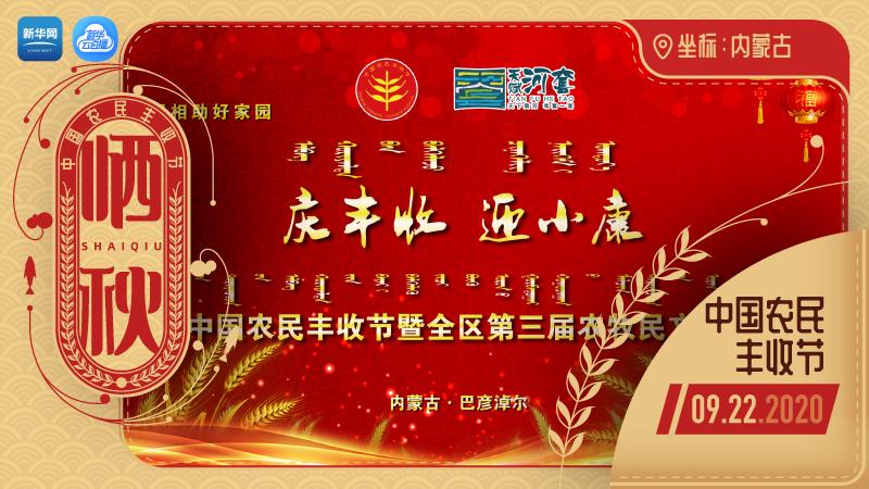 新華雲直播丨內蒙古慶祝中國農民豐收節暨農牧民匯演活動