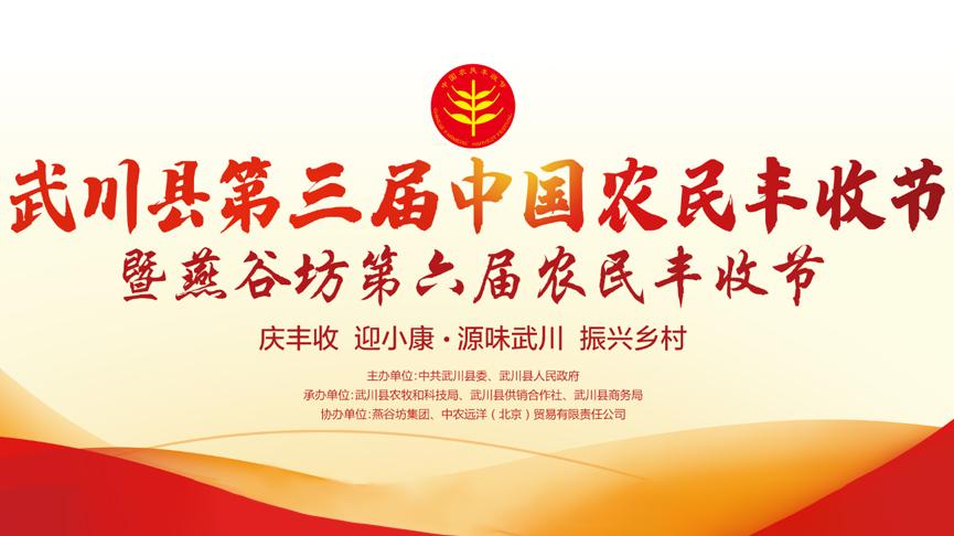武川縣第三屆中國農民豐收節暨2020燕谷坊第六屆農民豐收節