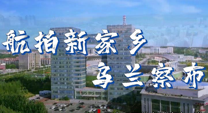 """【飛""""閱""""中國】新家鄉:大美烏蘭察布"""