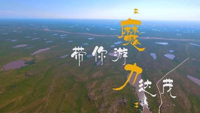 "Vlog丨小李帶你遊""魔力""達茂"