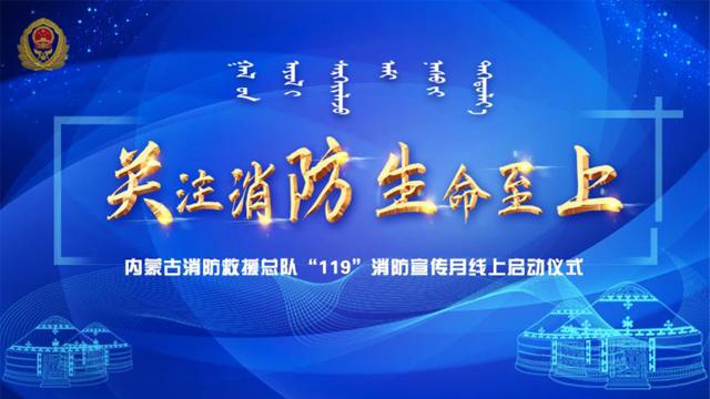 """內蒙古""""119""""消防宣傳月活動啟動"""