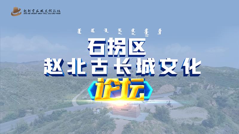 趙北古長城文化論壇