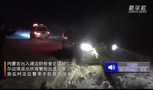 牧民獨行遇險 警方風雪救援