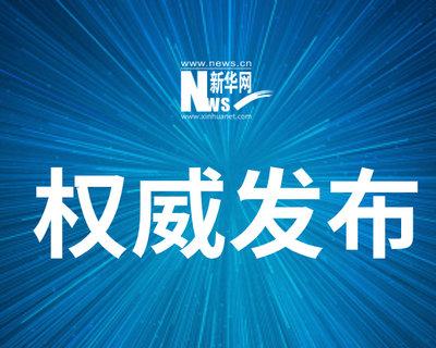 內蒙古印發《關于規范領導幹部配偶、子女及其配偶參與礦産資源開發行為的規定(試行)》