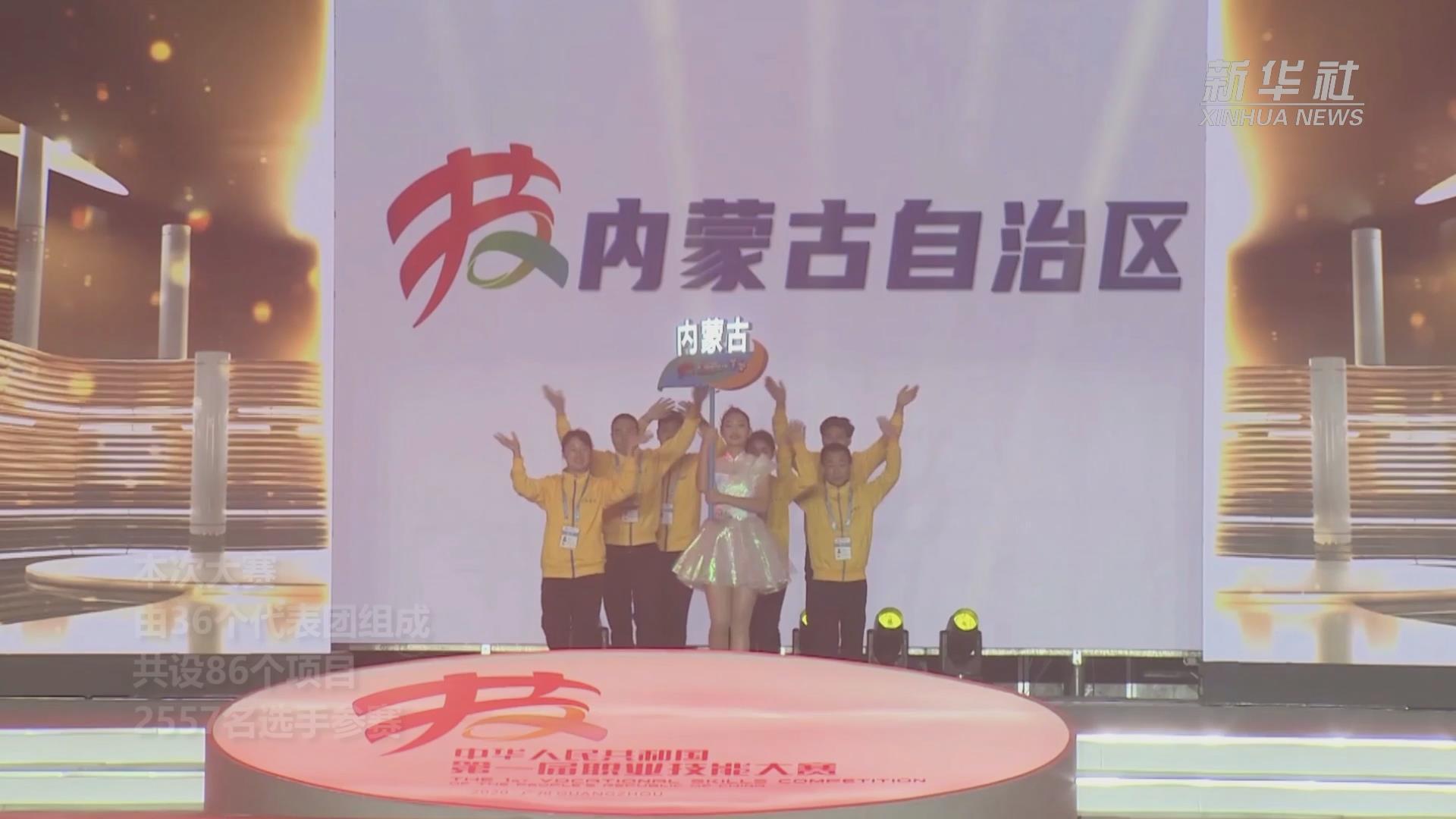 內蒙古69名選手參加第一屆全國技能大賽