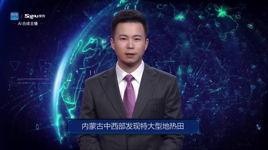 AI合成主播丨內蒙古中西部發現特大型地熱田