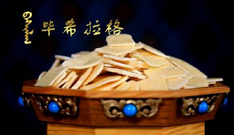 """草原味道""""畢希拉格"""""""